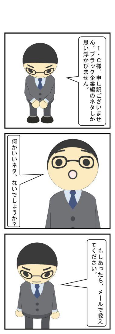 さくら ブラック企業編_002