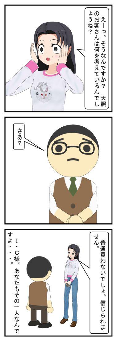 疑問_002