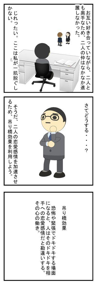 吊り橋効果_001