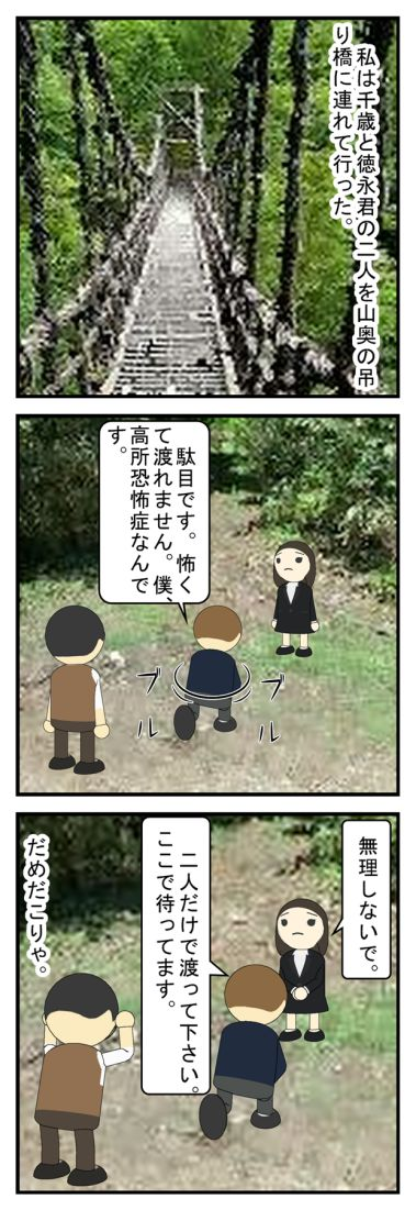 吊り橋効果_002
