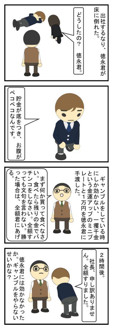 一攫千金 ホワイト企業編