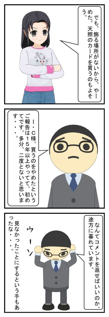 真実の東京I・C様 2_002