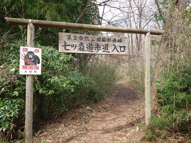 s8遊歩道入口