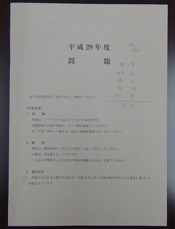 動物病院の院長が行政書士になった話⑭~宅建試験本番~