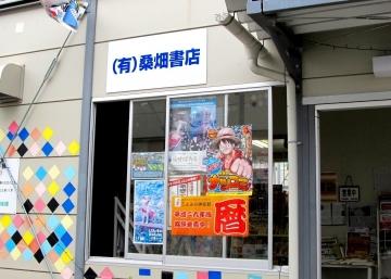 2016桑畑書店