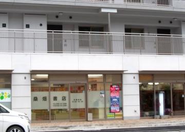 2017桑畑書店