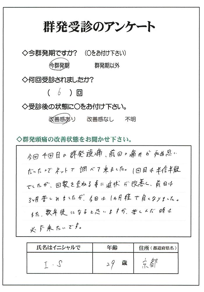 群発頭痛,京都,名古屋,静岡