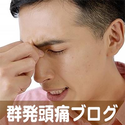 群発頭痛,福岡,北九州