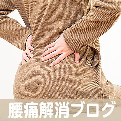 腰痛,京都,滋賀,奈良