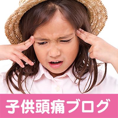 子供,頭痛,大阪,兵庫,奈良