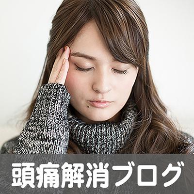頭痛,大阪,吹田,豊中,枚方