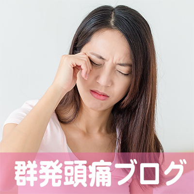 群発頭痛,女性,東京,横浜