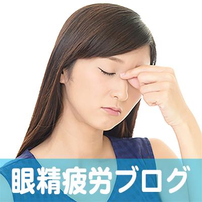 眼精疲労,白内障,大阪,京都,名古屋