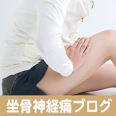 坐骨神経痛,京都,奈良,大阪
