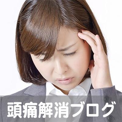 頭痛,京都,大阪,神戸,名古屋