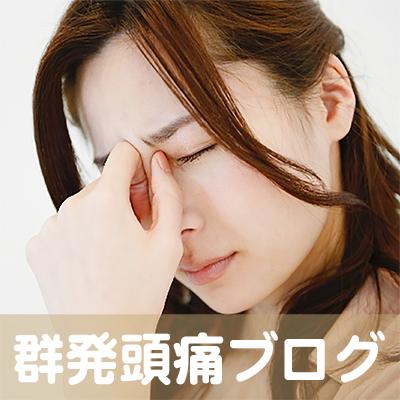群発頭痛,女性,神奈川,横浜,横須賀