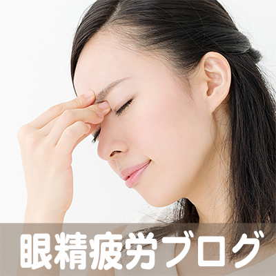 眼精疲労,眉間,京都,大阪,名古屋