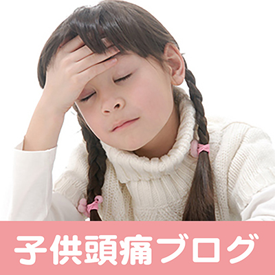 子供,頭痛,めまい,大阪,豊中