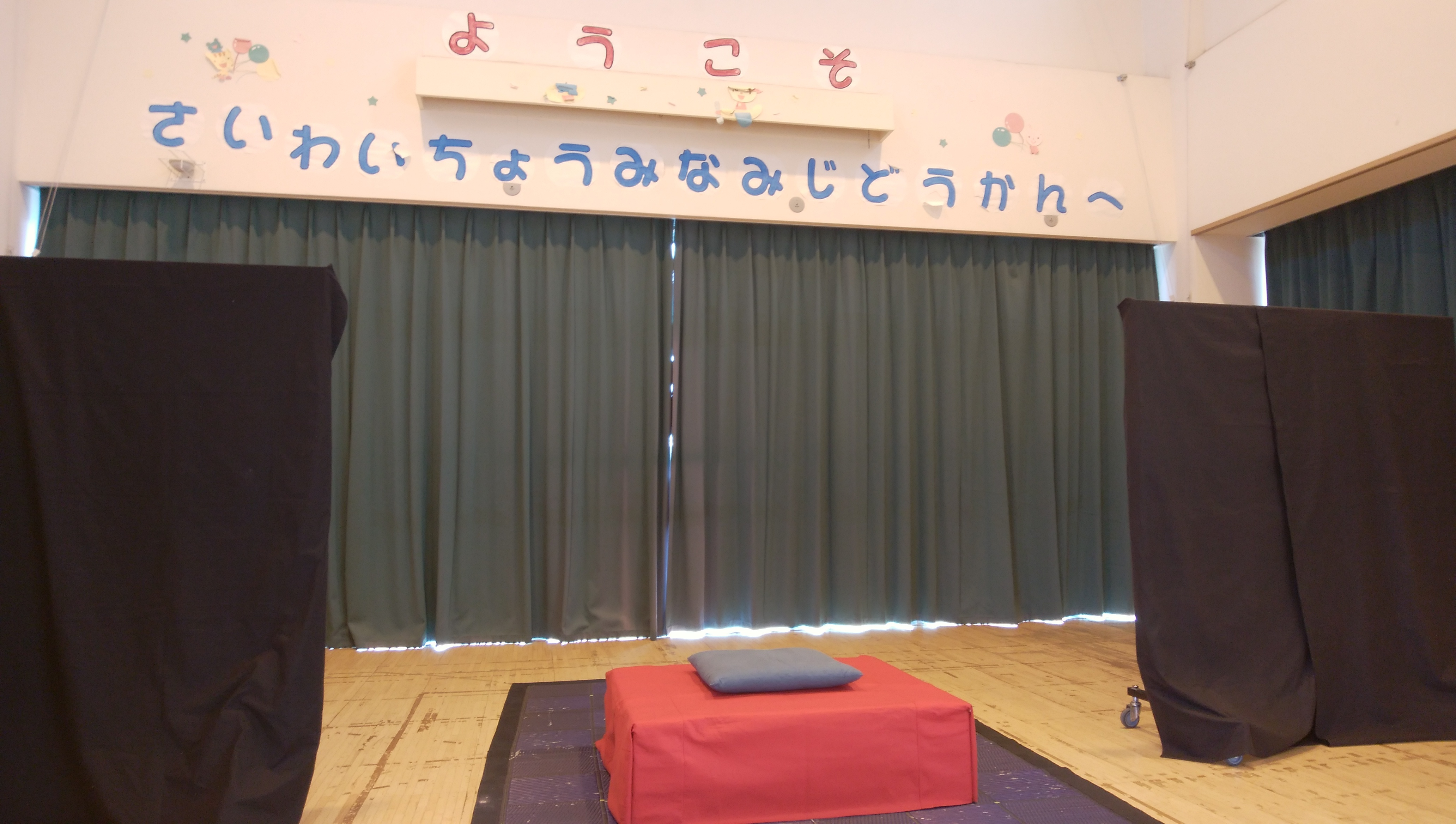 幸町南児童館