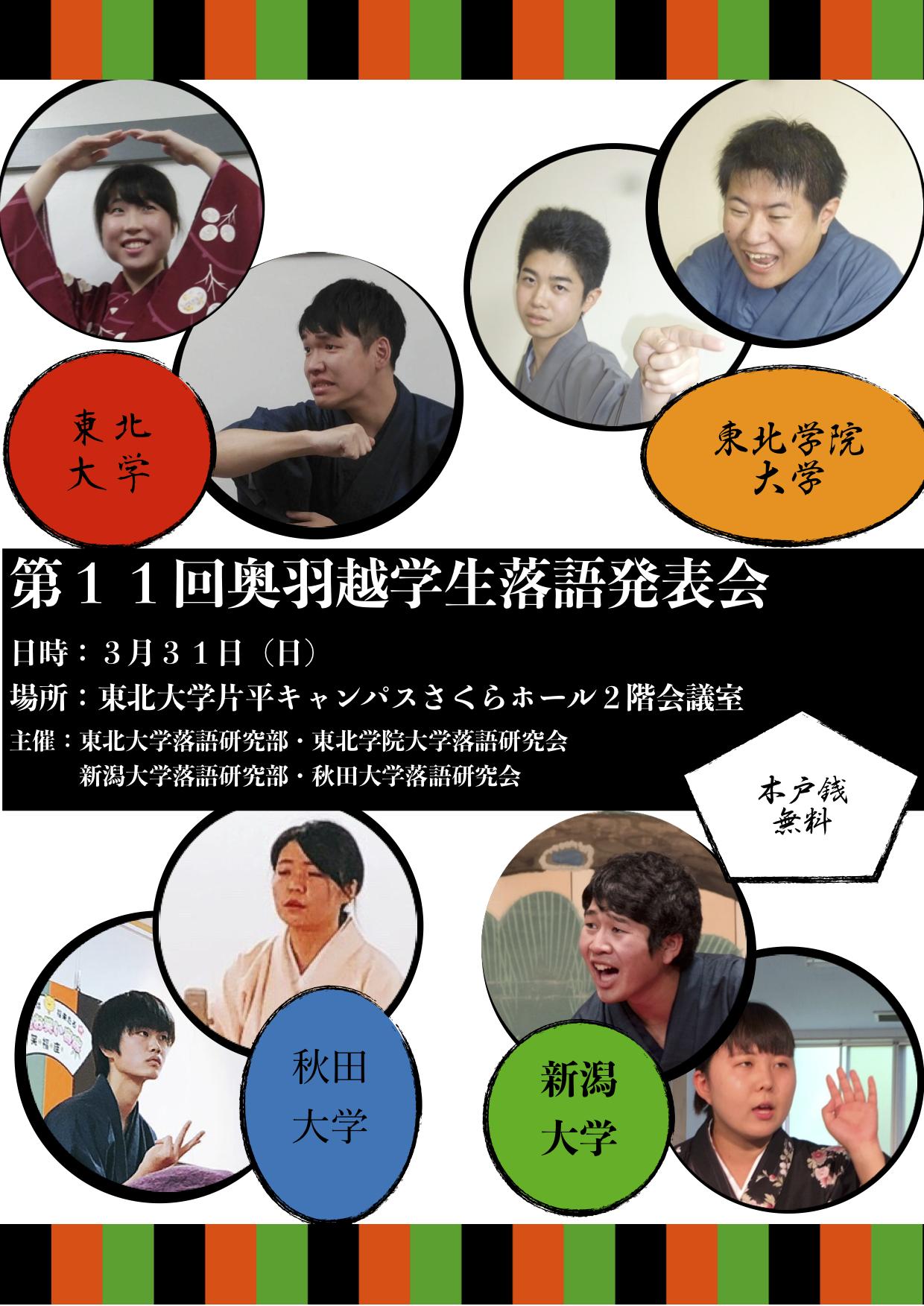 11奥羽越ポスター