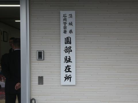 「石岡警察署園部駐在所開所式」⑪
