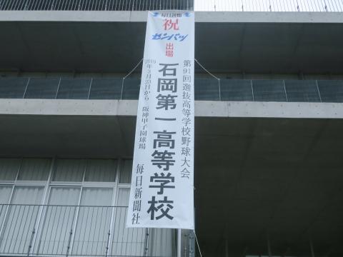 「茨城県立石岡一高野球部 甲子園初出場激励訪問」④