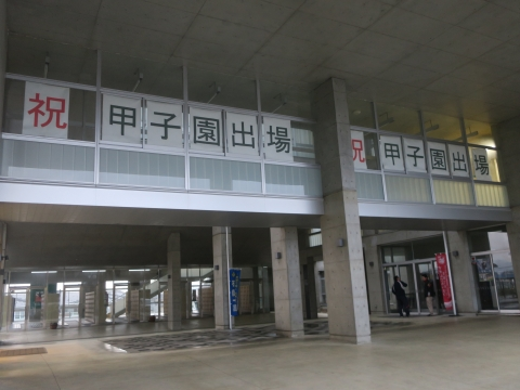 「茨城県立石岡一高野球部 甲子園初出場激励訪問」⑤