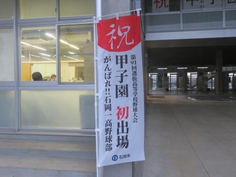 「茨城県立石岡一高野球部 甲子園初出場激励訪問」⑥