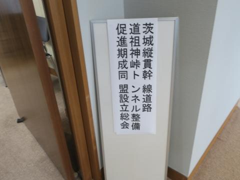 「茨城県縦貫幹線道路道祖神トンネル整備促進期成同盟」設立総会①