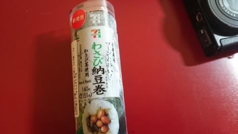 「わさび納豆」②