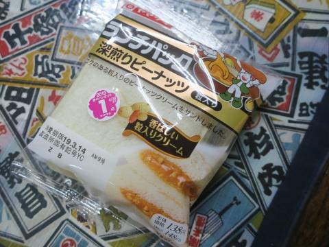 「ランチパック深煎りピーナッツ」①