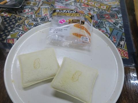 「ランチパック深煎りピーナッツ」②