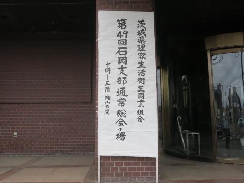 「石岡理容生活衛生同業組合」通常総会&懇親会 (1)