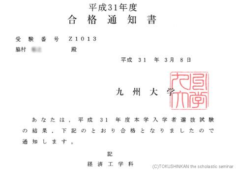 九州大学2019b