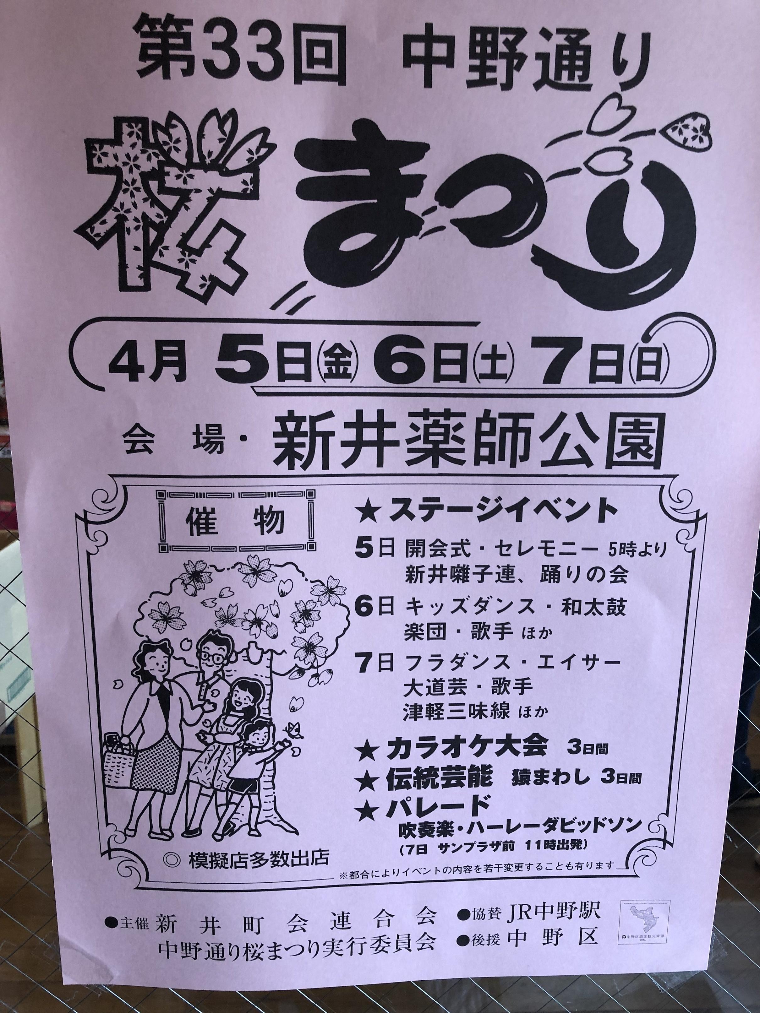 新井薬師 桜まつりポスター
