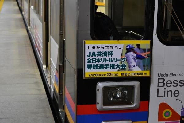 2018年7月13日 上田電鉄別所線 上田 1000系1003編成
