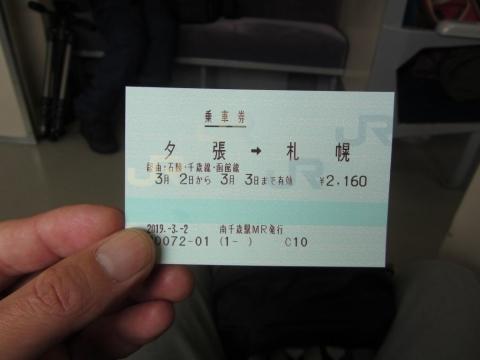 乗車券 夕張→札幌