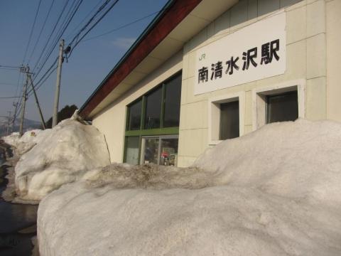 南清水沢駅