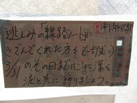 南清水沢駅09