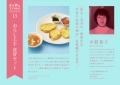 web01H30suguremonosasshi.jpg