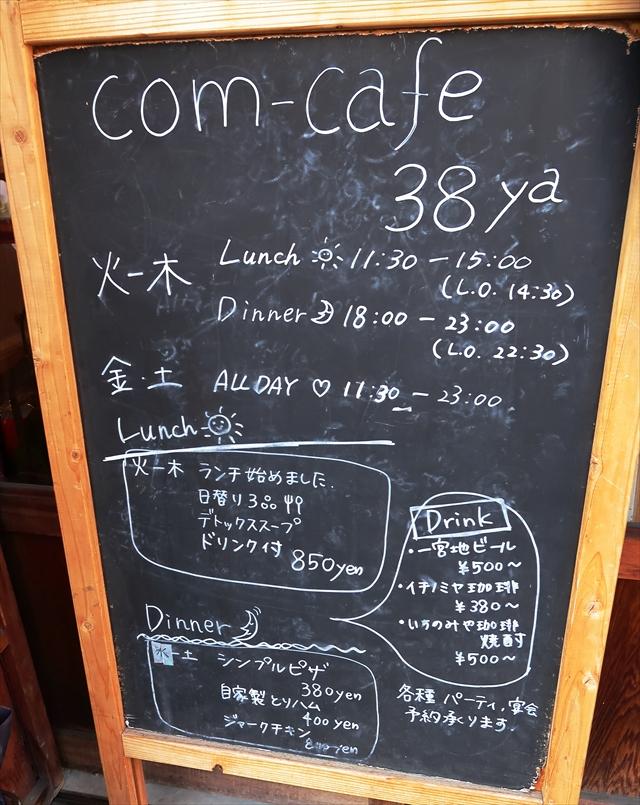 1900309-com-cafe38ya-04-S.jpg