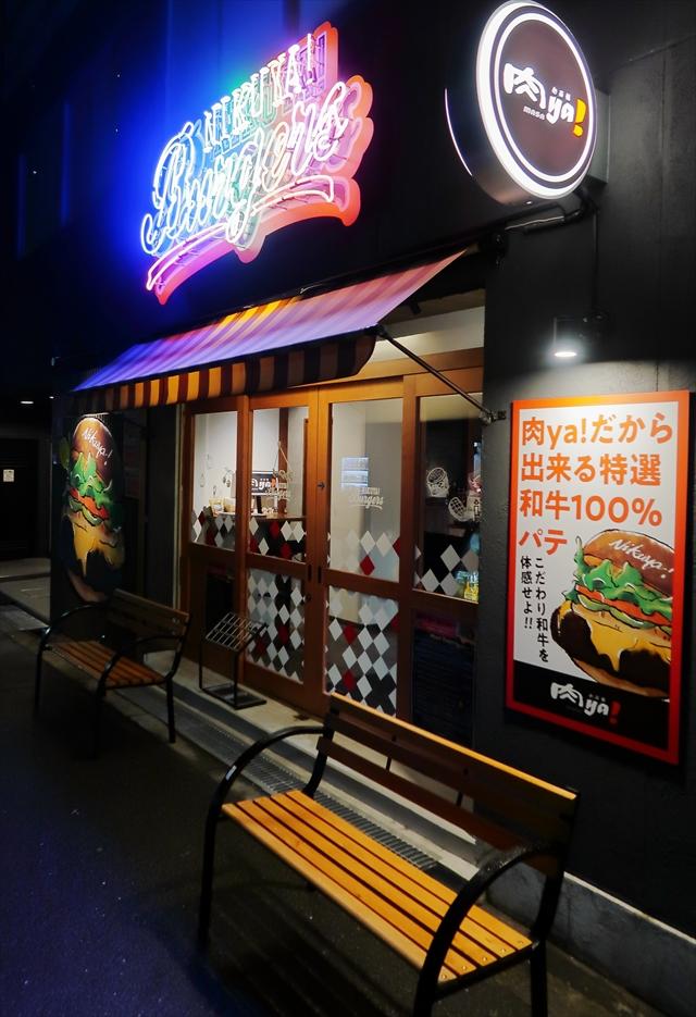 1900311-Nikuya!burgers!-01-S.jpg