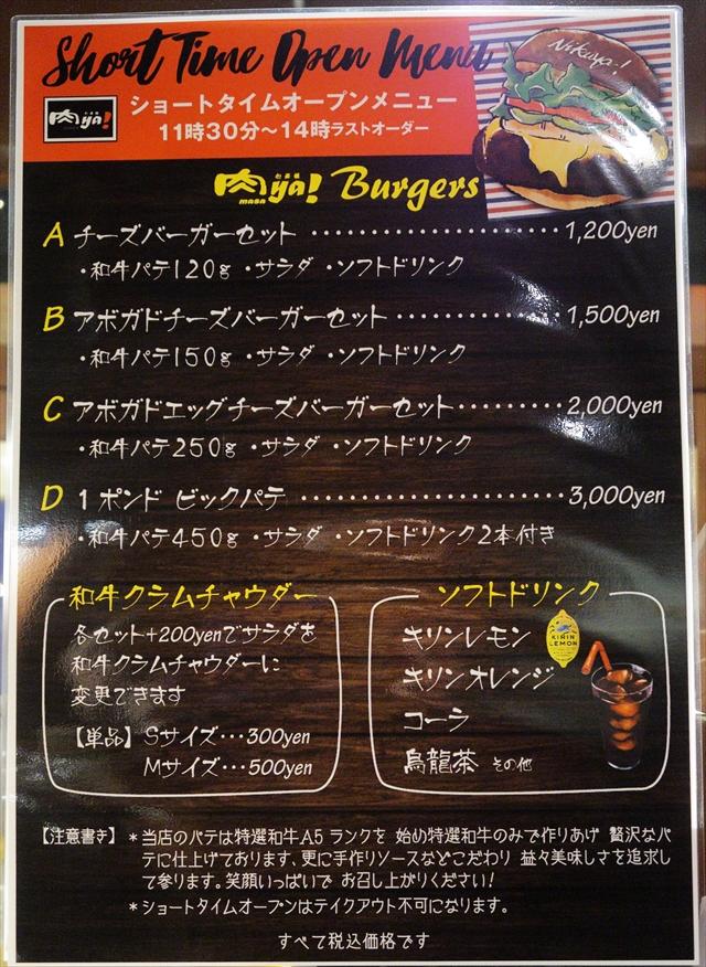 1900311-Nikuya!burgers!-09-S.jpg