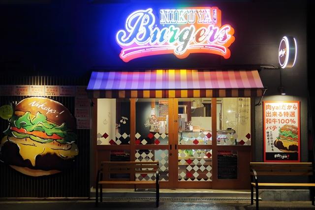 1900311-Nikuya!burgers!-28-S.jpg