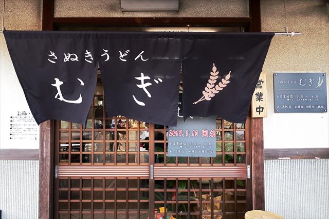 190223-さぬきうどん麦-02-S