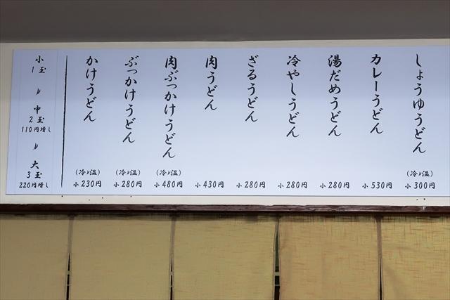 190223-さぬきうどん麦-05-S