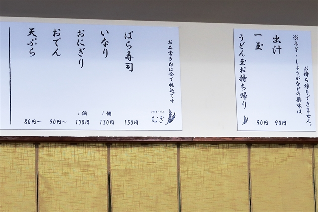 190223-さぬきうどん麦-06-S
