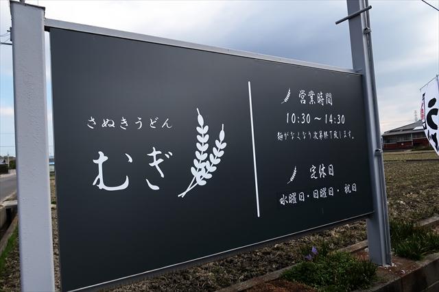 190223-さぬきうどん麦-16-S