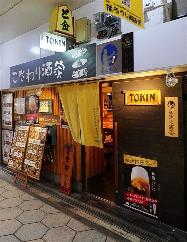 190226-と金TOKIN-02-S