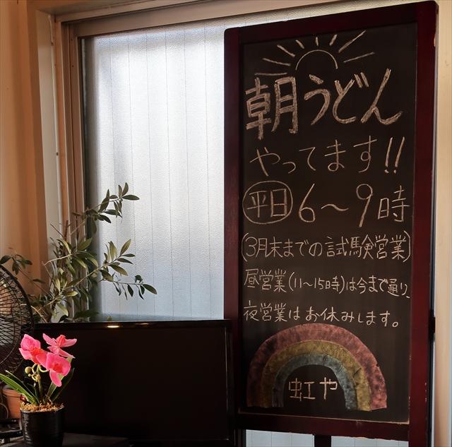 1900302-うどん虹や-08-S